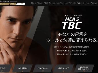 メンズTBC大宮店