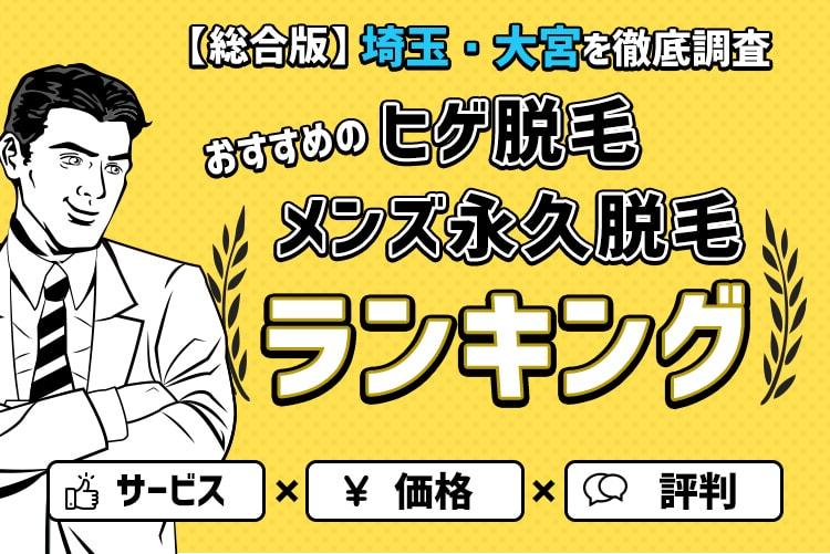 埼玉・大宮を徹底調査 おすすめのヒゲ脱毛・メンズ永久脱毛ランキング