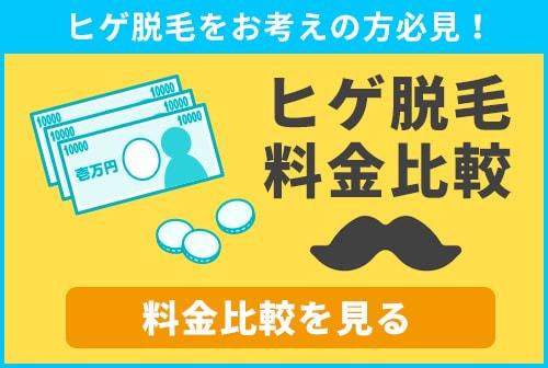埼玉・大宮でのヒゲ脱毛の料金を徹底的に調査、あなたに合わせたサロンを価格から比較