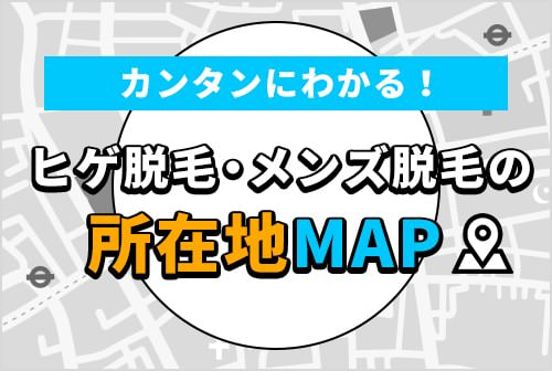 どこにある!?駅から近い!?すぐに分かるように埼玉・大宮のヒゲ脱毛をMAPで表示。地域の特徴も網羅