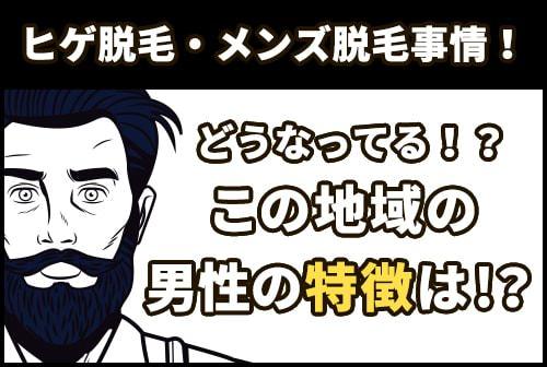 埼玉・大宮の男性の特徴を細かく分析し、その地域でどのような脱毛事情に悩まされているかを徹底解明